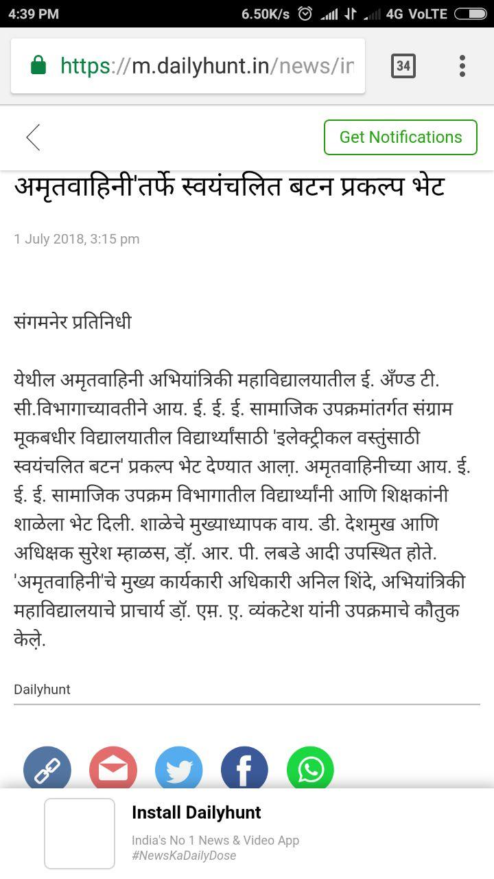 Amrutvahini College of Engineering Sangamner